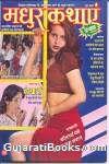 Madhur Kathayen - Hindi Magazine