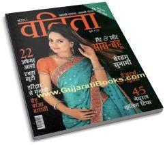 Vanita Hindi Magazine