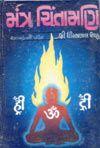 Mantra Chintanmani