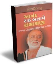 Anand Rah Batave Ramayan