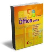 Learn MS-Office 2003 in Gujarati