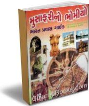 Bhrata Pravas Guide - Musafari No Bhomiyo