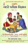 Nadi Pariksha Vigyan (Part 1-2)
