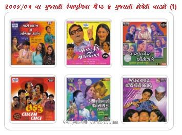 6 Gujarati Comedy Natak Special Offer Set 1