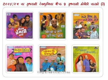 6 Gujarati Comedy Natak Special Offer Set III