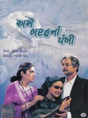 Ame Barafna Pankhi - Gujarati Family Drama