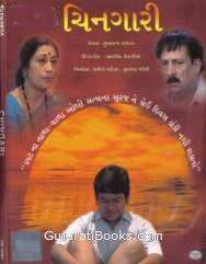 Chingari -Gujarati Social Natak(Drama)