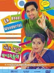Ek Bhool Wonderful - Gujarati Comedy Drama