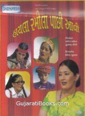 Haayla Ramila Paachhi Aavi