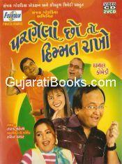 Parnela Cho To Himmat Rakho
