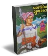 Paradhin Gujarat