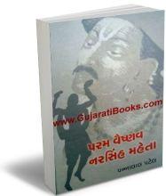 Param Vaishnav Narsinh Mehta