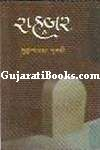 Rahbar (Urdu - Gujarati Dictionary)