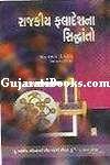 Rajkiya Faladeshna Siddhanto