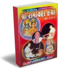 Shri Ramayan Katha - Dongre Maharaj