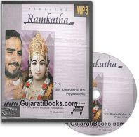 Sampurna Ram Katha in Gujarati MP3