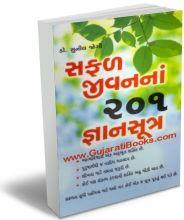 Safal Jivan Na 201 Gyan Sutra