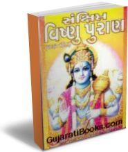 Sankshipt Vishnu Puran