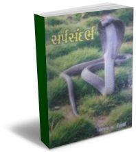 Sarp Sandarbh