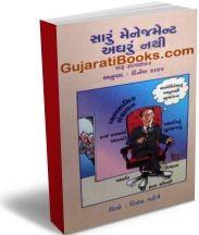 Saru Management Aghru Nathi