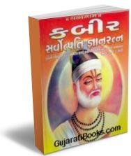 Sarvopatti Gyanratna (Kabir Panthi)