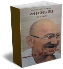 Satya Na Prayogo by Gandhiji (Gujarati).