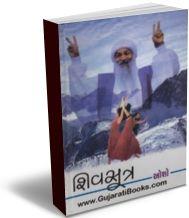 Shiv Sutra Gujarati book