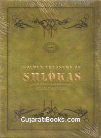 Golden Tresury of Shlokas (Gujarati & English)