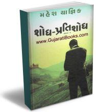 Shodh Pratishodh part 1-2