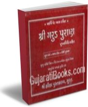 Shri garud puran gujaratibooks rs 100000 fandeluxe Gallery