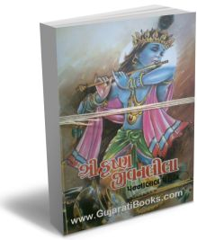 Shri Krishna Jivanlila (Part 1 - 5 Bhagwatkatha)