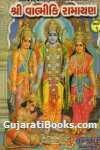 Shri Valmiki Ramayan 1/2