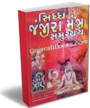 Siddh Janjira Mantra Sammuchchay