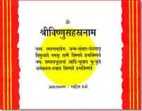 Sri Vishnu Shastra Naam