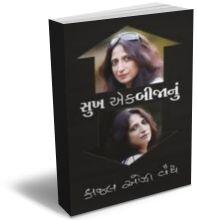 Sukh Ek Bijanu