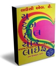 You Can Heal Your Life (Gujarati)