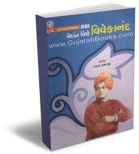 Vedant Vishe Vivekanand