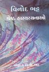 Shresth Hasyarachanao: Vinod Bhatt