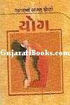 Yoga Adhunik Manovigyan Ane Shri Arvind