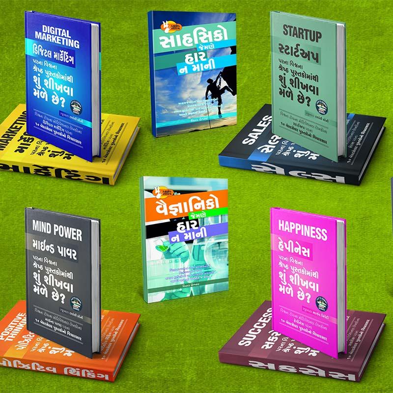 Gujarati Books Online  Buy all kind of Gujarati books